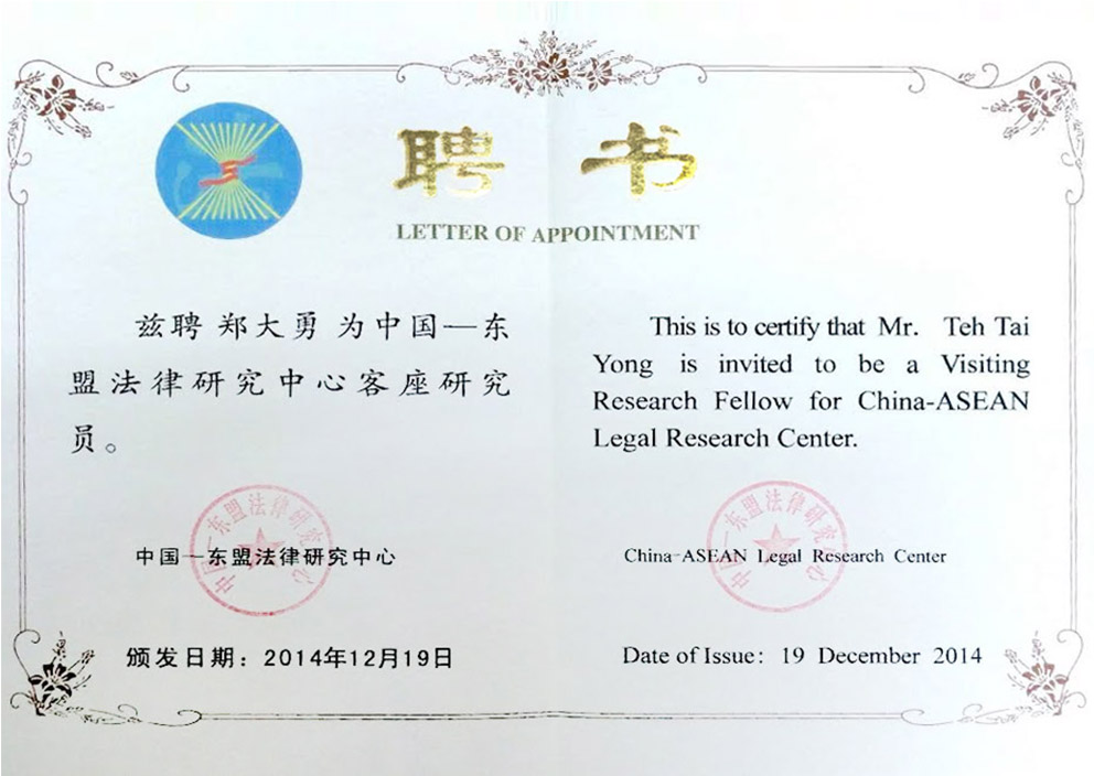 Cert_CHINA-ASEAN Legal Research Center